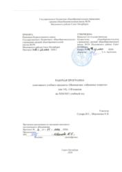ЭУП Математика подготовка к ЕГЭ 11