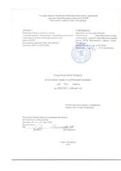 русский язык 10А углубленный уровень