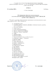 Приказ 276 от 01.09.2020 «Об утверждении образовательных программ»