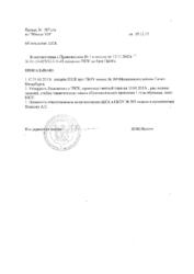 приказ об открытии ШСК