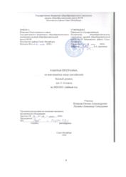 Рабочая программа иностранный язык 11А базовый уровень