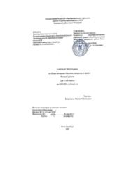 Рабочая программа обществознание (включая экон и право) 11Б базовый уровень