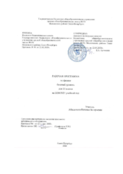 Рабочая программа по физике 11АВ базовый уровень