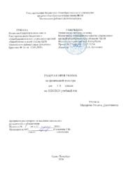 Рабочая программа по ФЗК 1А