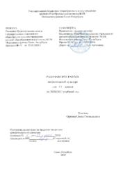 Рабочая программа по ФЗК 4Г