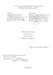 Рабочая программа Русский язык 1А