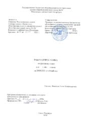 Рабочая программа Русский язык 1Б