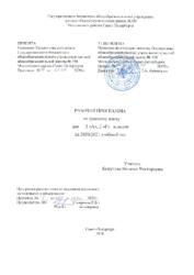 Рабочая программа Русский язык 2АГ