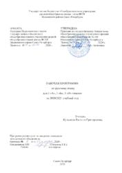 Рабочая программа Русский язык 3