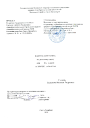 Рабочая программа Русский язык 4А