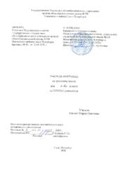 Рабочая программа Русский язык 4Б