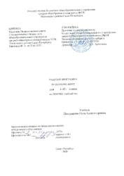 Рабочая программа Русский язык 4Г