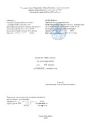 Рабочая программа Русский язык 4В
