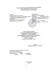 Рабочая программа ВУД Петербург — город музей 10