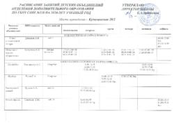Расписание ОДОД Кузнецовская 20-2 2020-2021