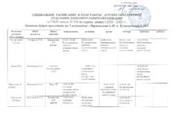 Расписание ОДОД на каникулах 2020-2021