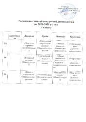 Расписание ВУД НОО 3 классы