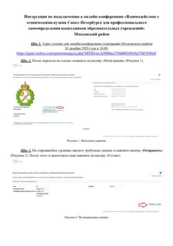thumbnail of Инструкция по подключению к онлайн 01