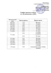 График прихода ООО и СОО