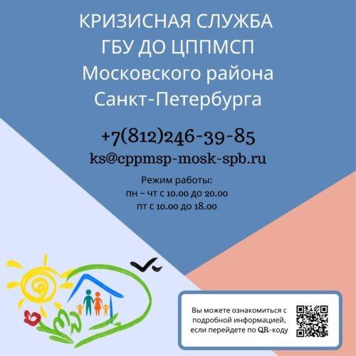 Служба социально-педагогического и психологического сопровождения