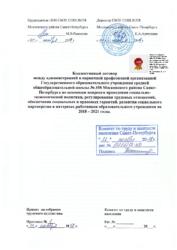 Коллективный договор ОУ на основании Соглашения с главой Администрации 2018-2021
