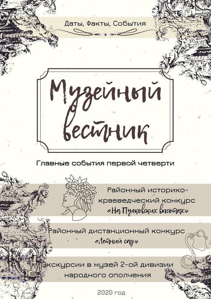 Музейный вестник (1 четверть 2020)-01 изм