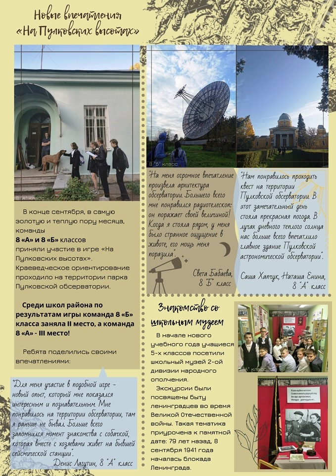 Музейный вестник (1 четверть 2020)-02 изм