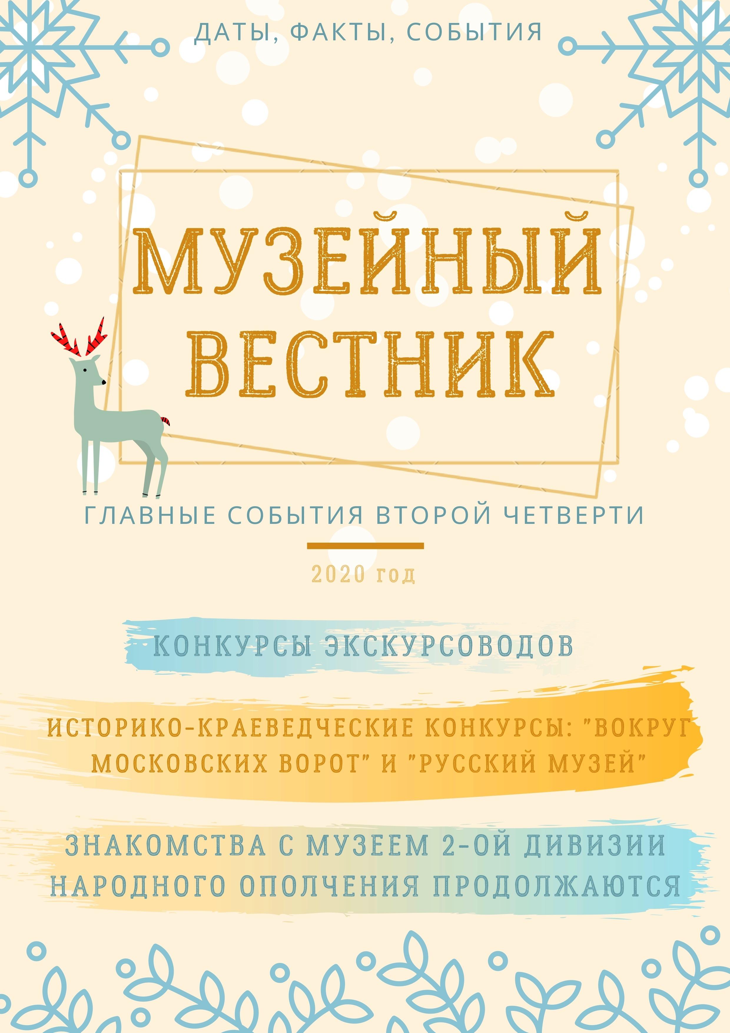 Музейный вестник (2 четверть 2020) 01