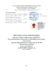 ООП СОО 2019-2020 (ФКГОС)