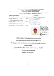 ООП СОО 2020-2021 (ФГОС)