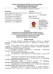 Положение о комиссии по контентной фильтрации