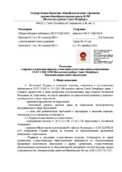Положение о порядке и основании перевода, отчисления и восстановления ОДО