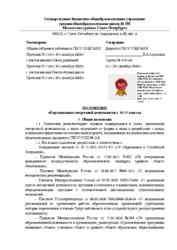 Положение об организации ВУД 10-11