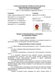 Порядок и основания перевода, отчисления и восстановления учащихся