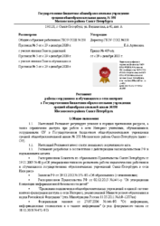 Регламент работы сотрудников и обучающихся в сети Интернет