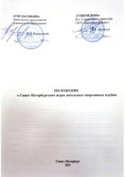 Положение СПб ИГРЫ ШСК 2021