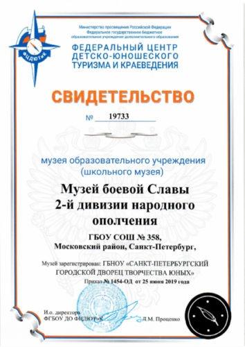 thumbnail of Свидетельство Музея