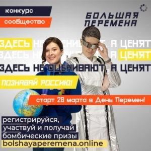 познавай Россию 510-510