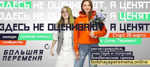 Сохраняй_Природу_510-228