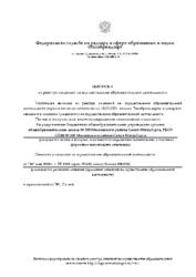 Выписка из реестра лицензий на осуществление образовательной деятельности