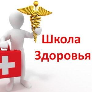 школа здоровья