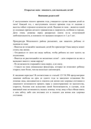 thumbnail of Открытые окна