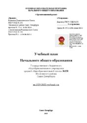 Учебный план НОО 2021-2022