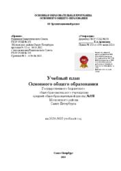 Учебный план ООО ФГОС 2021-2022