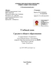 Учебный план СОО 2021-2022