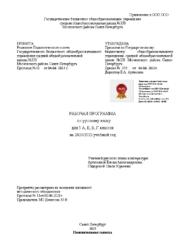 5 Русский язык