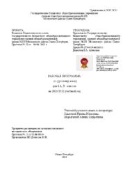 6 А,В Русский язык