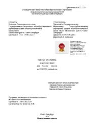 7 Русский язык
