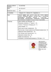 8АБВГ Русский язык