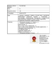 8С Русский язык